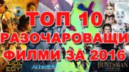 ТОП 10 НАЙ-РАЗОЧАРОВАЩИ ФИЛМИ ЗА 2016