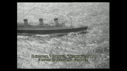 Тайниите На Века - Истината За Титаник част 1