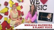 "PLANET VOICE: ИНТЕРВЮ С МИХАЕЛА МАРИНОВА ЗА ""СЕРИАЛ"""