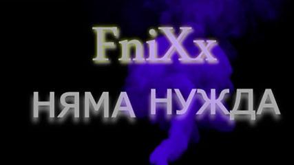 Fnixx - Няма Нужда / Nqma Nujda (official Audio)