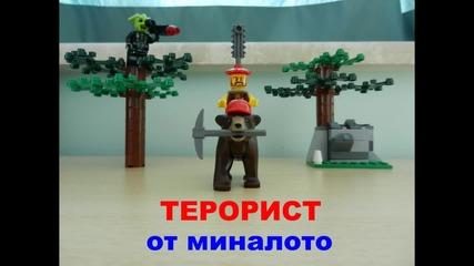 Терорист От Миналото - сезон 1 епизод 3 - Приключението започва!