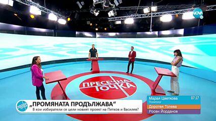 """""""Пресечна точка"""": За новия кабинет и проекта на Петков и Василев"""