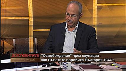 """""""Документите"""" с Антон Тодоров – 14.09.2019 (част 1)"""