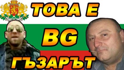 ТОП 7 ЧЕРТИ НА BG ГЪЗАРА!