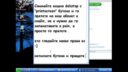 Skype 4 Trick