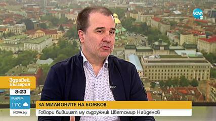 Цветомир Найденов: Чувал съм, че Божков държал сакове с големи суми пари в офиса си