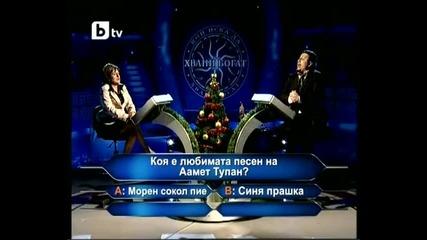 Pylna ludnica 25.12.2009 - Hvani bogat s Emiliq Olivarova