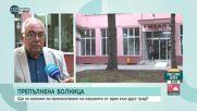 Скок на заболеваемостта в Карнобат, пренасочват пациенти към Бургас