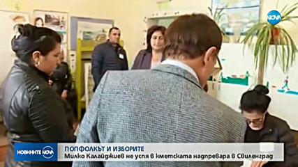 Певецът Милко Калайджиев се отказва от политиката