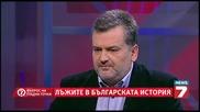 Спекулации с историята на България - Въпрос на гледна точка