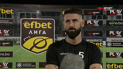 Димитър Илиев: Бяхме изцедени от Тотнъм, но показахме концентрация