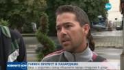 Гневен протест в Пазарджик