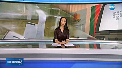Новините на NOVA (12.02.2020 - следобедна емисия)