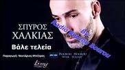 Spiros Halkias - vale telia