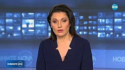 Новините на NOVA (14.01.2019 - централна емисия)