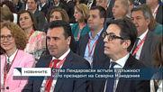 Стево Пендаровски встъпва в длъжност като президент на Северна Македония