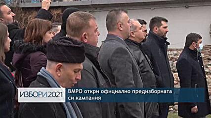 ВМРО откри официално предизборната си кампания