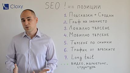 SEO не е само класиране на сайта в Google!