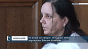 На втора инстанция: 18 години затвор за акушерката Емилия Ковачева