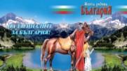 На загиналите за България! ... (по стихове на Пепа Лазарова) ...