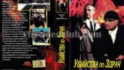 Убийства по здрач (синхронен екип, дублаж на Видеокъща Диема през 1995 г.) (запис)