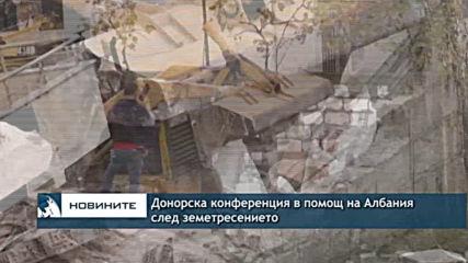 Донорска конференция в помощ на Албания след земетресението