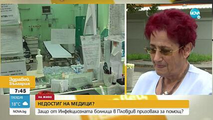 Недостиг на медици в Инфекциозната болница в Пловдив