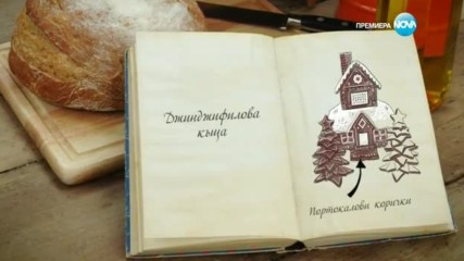 Анита - Джинджифилова къща с потрокалови коричка - Bake off (06.12.2016)