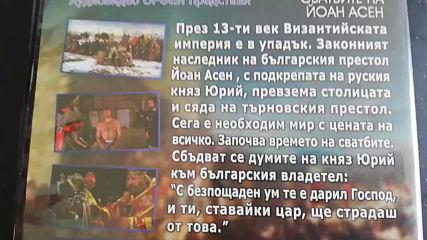 Българското Dvd издание на Сватбите на Йоан Асен (1975) Аудиовидео Орфей 2012