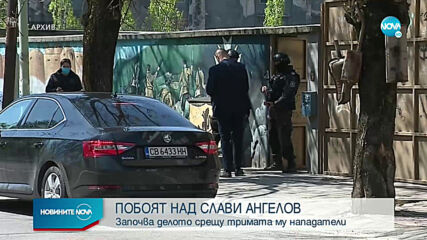 Започва делото срещу нападателите на Слави Ангелов