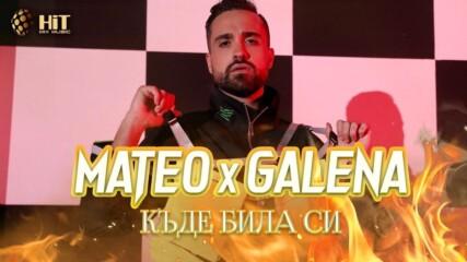 Матео х Галена – Къде била си, 2020