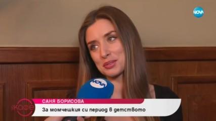 За какво и кога Саня Борисова повишава тон - На кафе (23.01.2019)