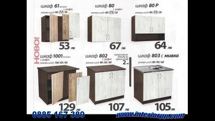Мебели за Кухня - модулни шкафове в три цвята! Качество на Оптимална Цена! На Склад!бърза Доставка!