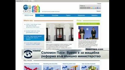 Соломон Паси: Време е за мащабна реформа във външно министерство
