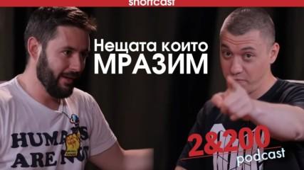 2&200shortcast: Нещата, които мразим