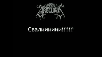 Стеб над рок и метал песнями