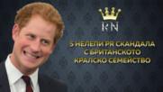 5 нелепи PR скандала с британското кралското семейство