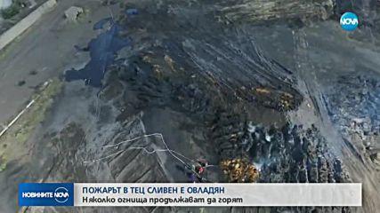 Пожарът в ТЕЦ-Сливен е овладян