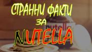Най-странните факти за Nutella