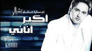 Marwan Khoury - Akbar Anany - (مروان خوري - أكبر أناني (حصريا