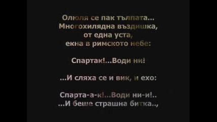 Божидар Славов