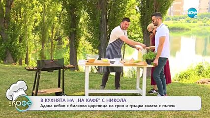 """Рецептите днес: Адана кебап с билкова царевица на грил и гръцка салата с пъпеш - """"На кафе"""""""