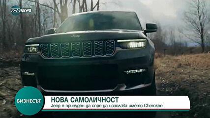 Jeep е принуден да спре да използва името Cherokee