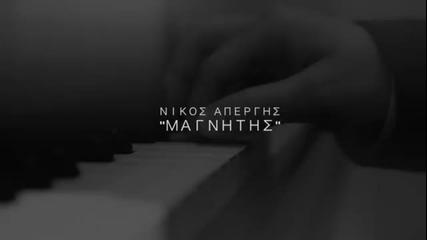 new Гръцко! *2012* Nikos Apergis - Magnitis ( Official Video Clip )
