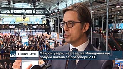 Макрон увери Пендаровски, че Северна Македония ще получи дата за преговори