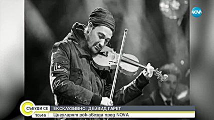ЕКСКЛУЗИВНО: Най-бързият цигулар в света Дейвид Гарет пред NOVA