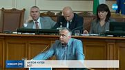 Скандали в пленарна зала заради брат на депутат, обвинен в рекет