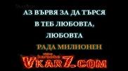 Тангра караоке - Любовта, без която не можем - karaoke - Инструментал