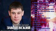 Александр Закшевский - Сборник 2018