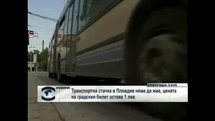 Транспортна стачка в Пловдив няма да има, цената на градския билет остава 1 лев